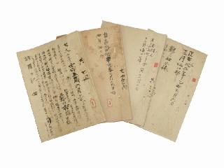 米山日記[レプリカ]